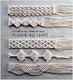마크라메 매듭 디자인