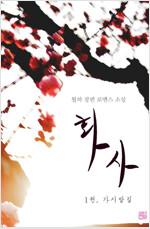 [세트] 화사 (총10권/완결)