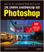 건축 인테리어 프레젠테이션을 위한 Photoshop