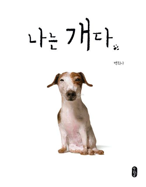 [중고] 나는 개다