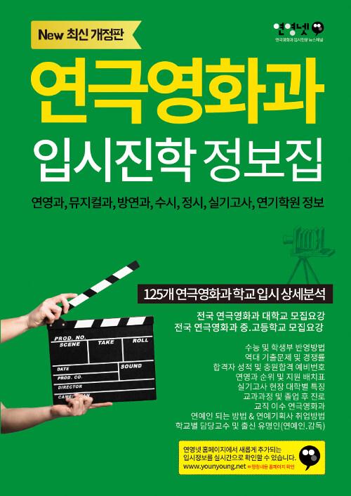 연극영화과 입시진학 정보집