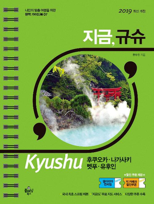 지금, 규슈 : 후쿠오카 나가사키 벳푸 유후인