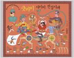 굿바이 사이비 전성시대  : 장도리의 대한국민 현재사 2015~2016