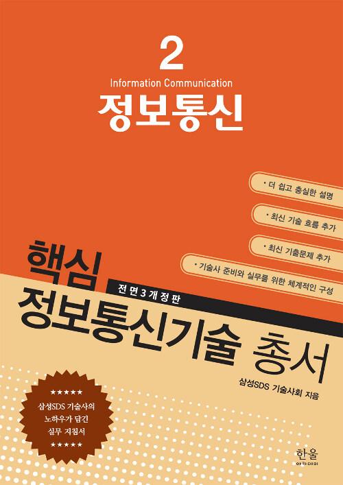 핵심 정보통신기술 총서 2 : 정보통신