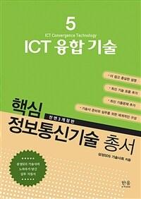 ICT 융합 기술 = 전면3개정판