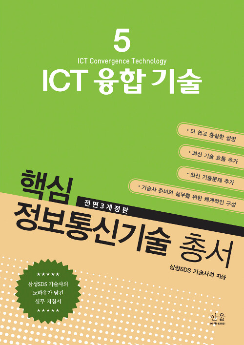 핵심 정보통신기술 총서 5 : ICT 융합 기술