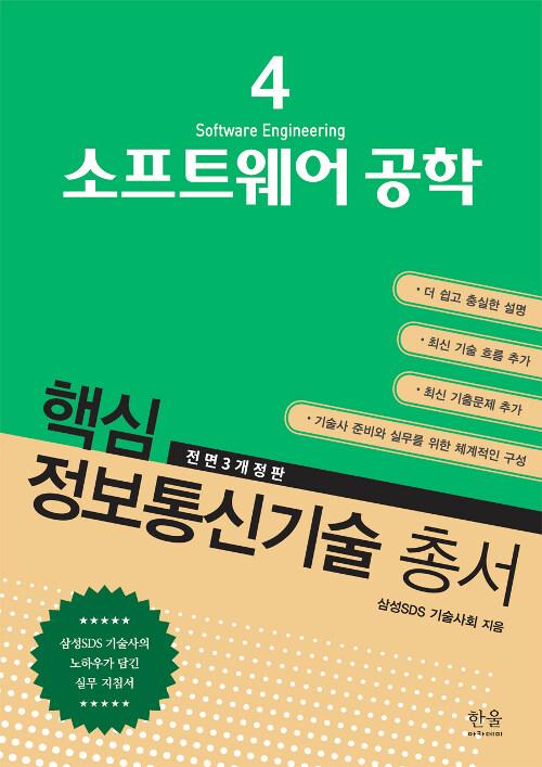핵심 정보통신기술 총서 4 : 소프트웨어 공학