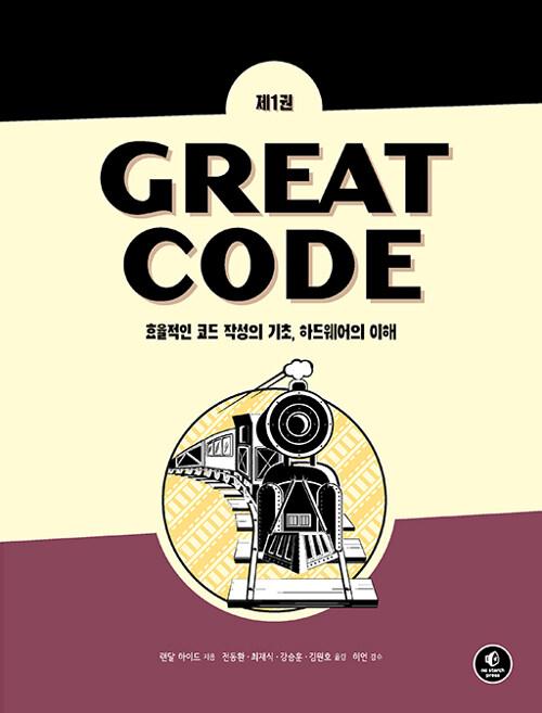 Great Code 제1권