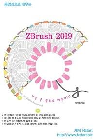 (동영상으로 배우는) ZBrush 2019 [비디오녹화자료]