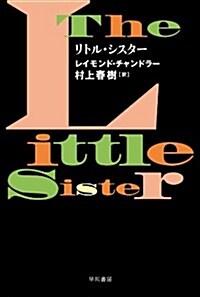 リトル·シスタ- (ハヤカワ·ミステリ文庫 チ 1-13) (新書)