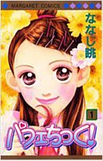 パフェちっく! 全22券セット (コミック)
