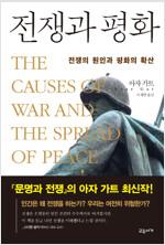 전쟁과 평화