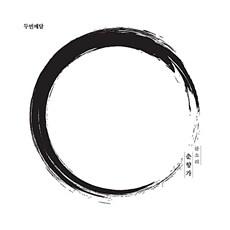 두번째달 - 국악 프로젝트 판소리 춘향가 [180g 화이트컬러 2LP 박스]