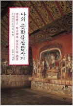 나의 문화유산답사기 중국편 2 : 막고굴과 실크로드의 관문