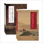 [세트] 나의 문화유산답사기 중국편 1~2 세트 - 전2권