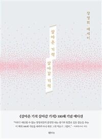 살아온 기적 살아갈 기적 (100쇄 기념 에디션) - 장영희 에세이