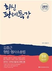 2019 ACL 김중근 형법.형사소송법 최신 판례특강
