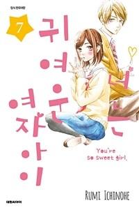너는 귀여운 여자아이 7