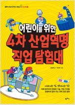 어린이를 위한 4차 산업혁명 직업 탐험대