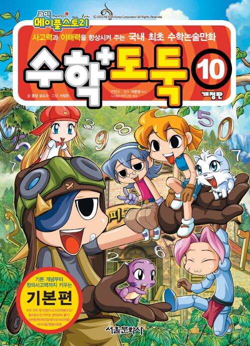 코믹 메이플 스토리 수학도둑 10