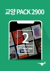 교양 PACK 2900 : 두 번째