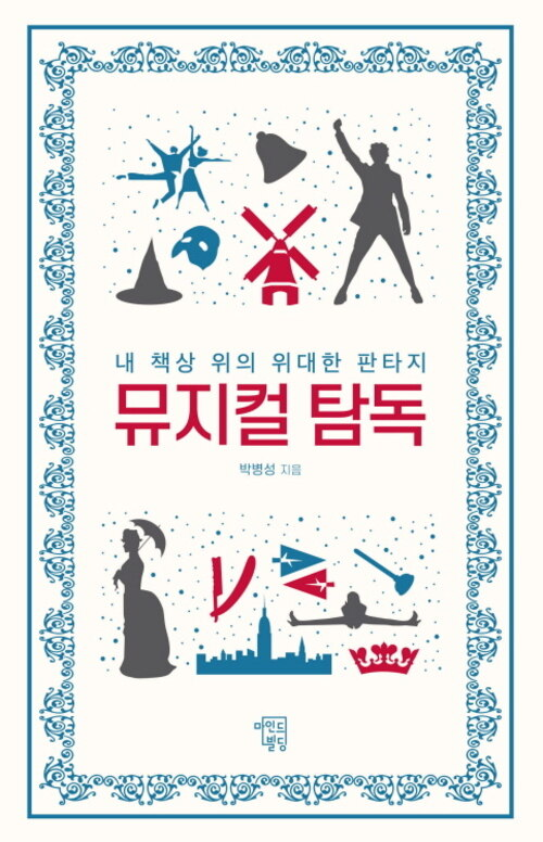 뮤지컬 탐독