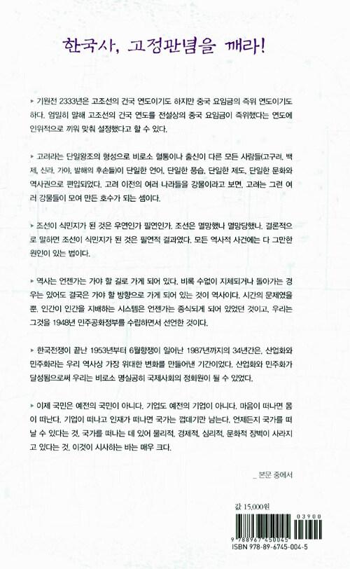 한국사(韓國史), 바로 이것이다 : 역사를 이해하는 7개 핵심 코드