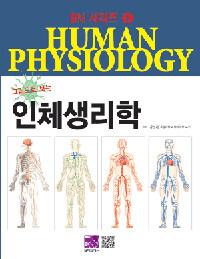 (그림으로 보는) 인체생리학