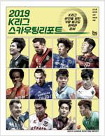 2019 K리그 스카우팅리포트