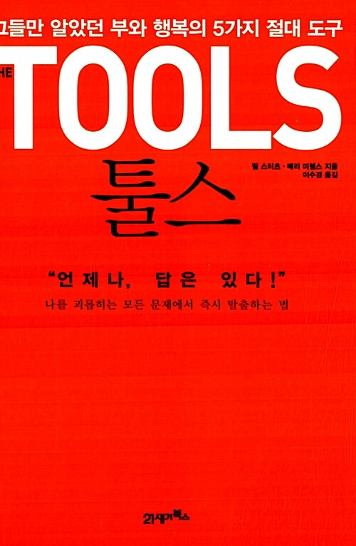 The TOOLS 툴스