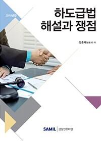 하도급법 해설과 쟁점 / 3판(2019년판)