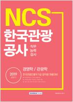 2019 상반기 기쎈 NCS 한국관광공사 직무능력검사