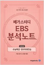 메가스터디 EBS 분석노트 수능특강 영어독해연습 (2019년)