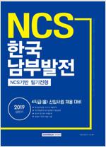 2019 상반기 기쎈 NCS 한국남부발전 NCS기반 필기전형