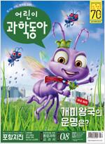어린이 과학동아 Vol.08 : 2019.4.15