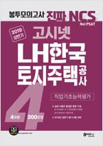 2019 상반기 고시넷 LH 한국토지주택공사 NCS 봉투모의고사 4회분