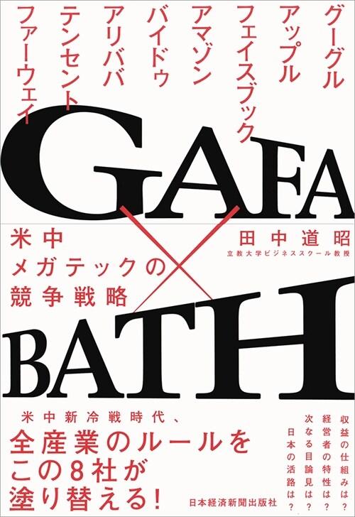 GAFAxBATH