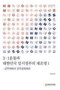 3·1운동과 대한민국 임시정부의 재조명