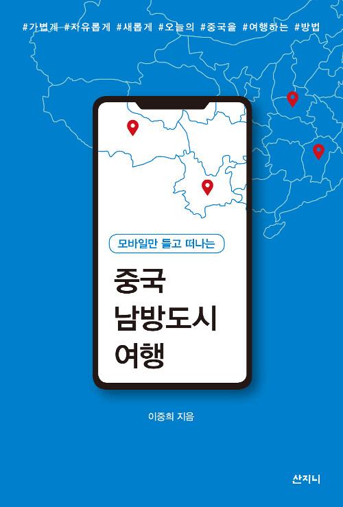 중국 남방도시 여행