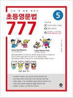 초등영문법 777 5권