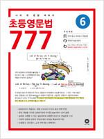 초등영문법 777 6권