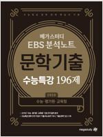 메가스터디 EBS 분석노트 문학기출 수능특강 N제 196제 (2019년)