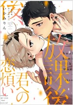 放課後、君への戀煩い (B's-LOVEY COMICS)