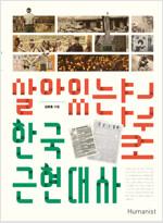 살아있는 한국 근현대사 교과서 (리커버)