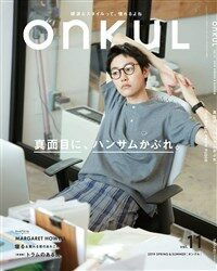ONKUL vol.11 (ニュ-ズムック)