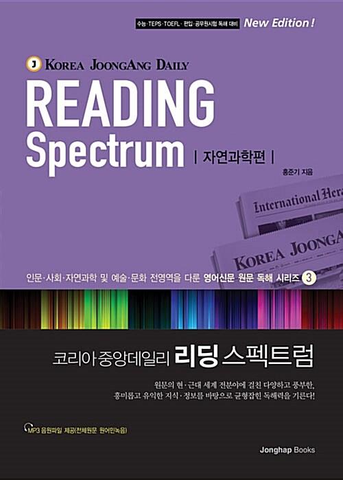 코리아 중앙데일리 리딩 스펙트럼 Vol.3 : 자연과학편 (수정보완판, 전체 원문 원어민 녹음 MP3파일 제공)