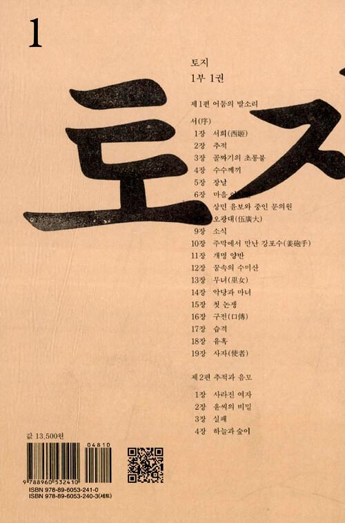 토지 : 박경리 대하소설