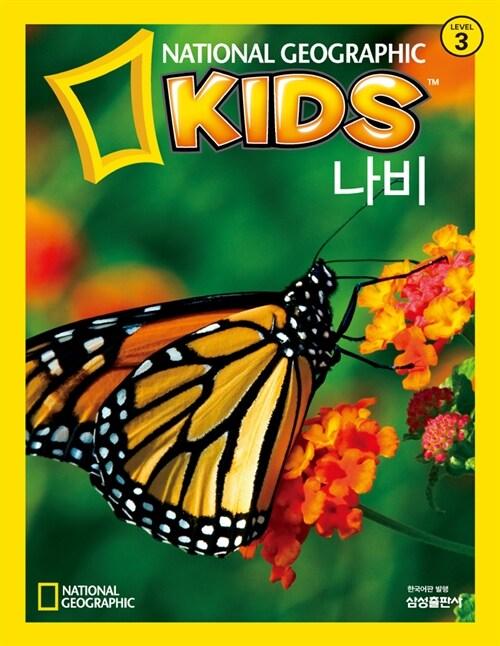 내셔널 지오그래픽 키즈 22 : 나비