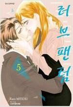 [고화질] 러브 팬텀 05