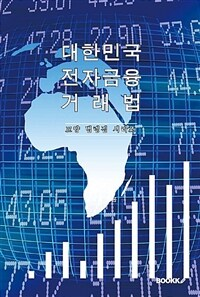 대한민국 전자금융거래법